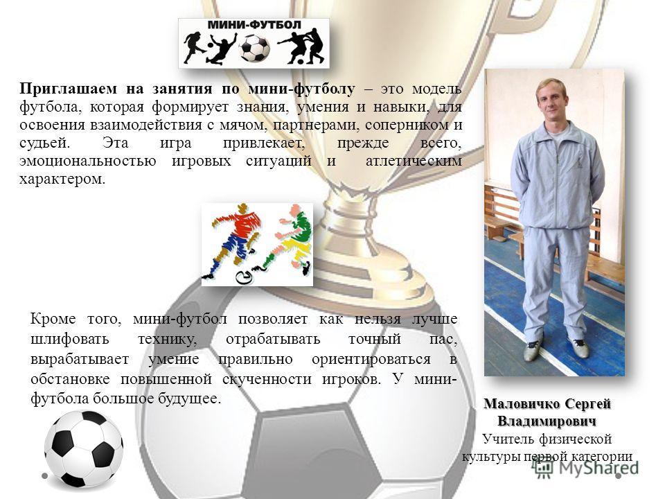 Приглашаем на занятия по мини-футболу – это модель футбола, которая формирует знания, умения и навыки, для освоения взаимодействия с мячом, партнерами, соперником и судьей. Эта игра привлекает, прежде всего, эмоциональностью игровых ситуаций и атлети