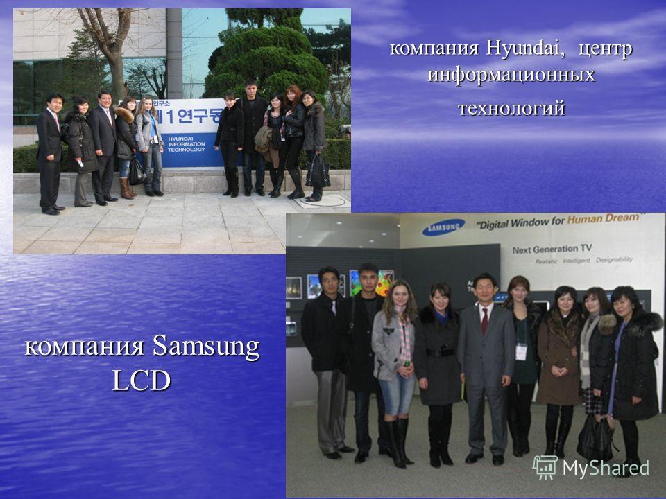 компания Hyundai, центр информационных технологий компания Samsung LCD