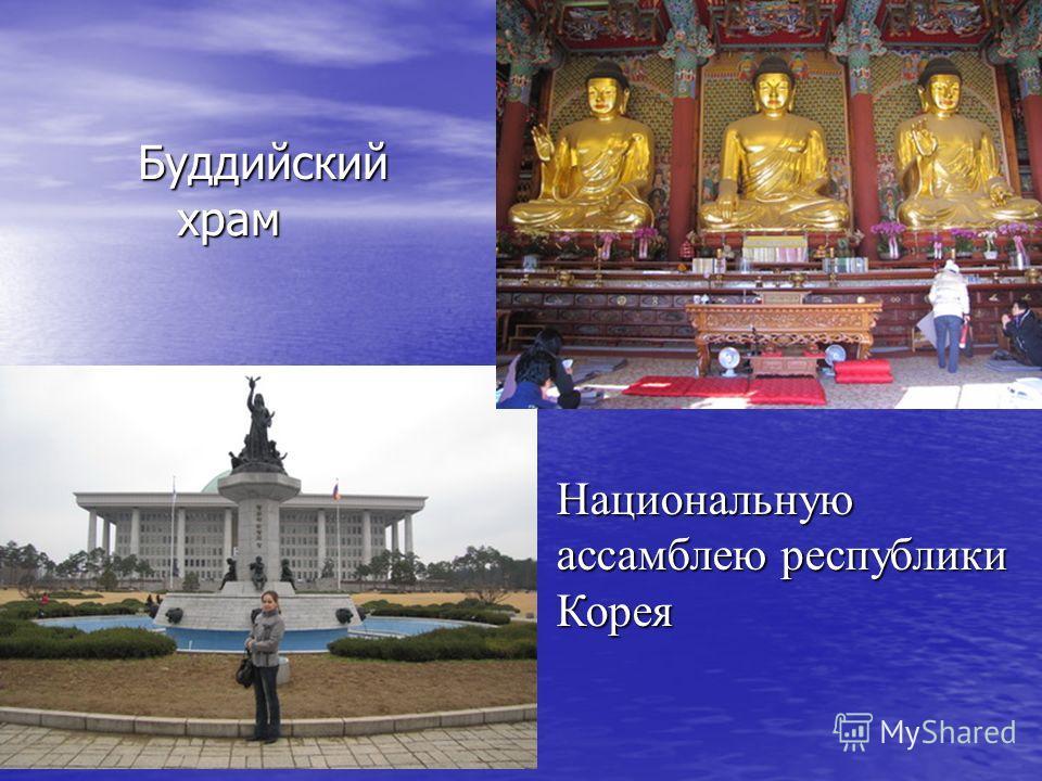 Буддийский храм Национальную ассамблею республики Корея