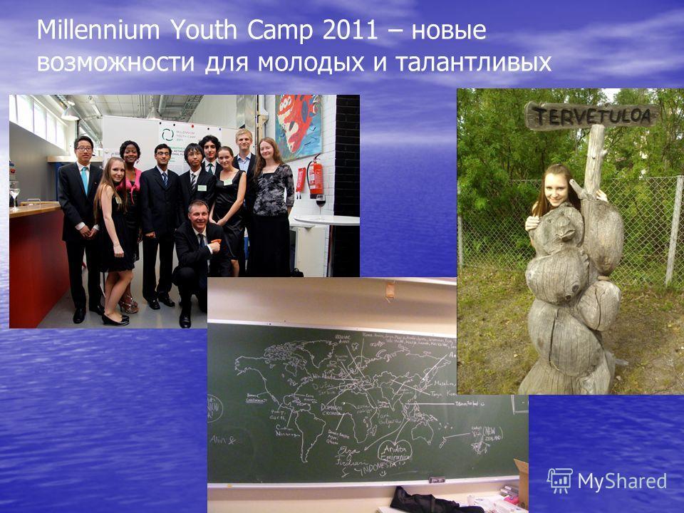 Millennium Youth Camp 2011 – новые возможности для молодых и талантливых