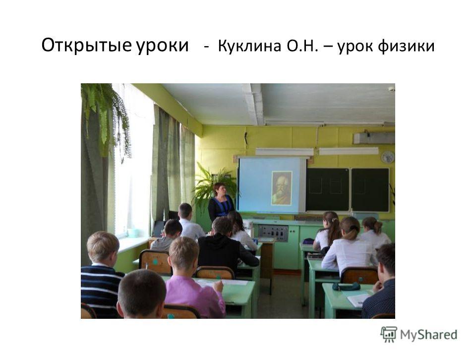 Открытые уроки - Куклина О.Н. – урок физики