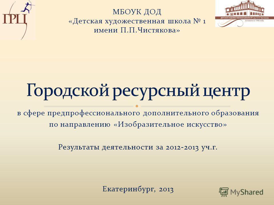 МБОУК ДОД «Детская художественная школа 1 имени П.П.Чистякова»