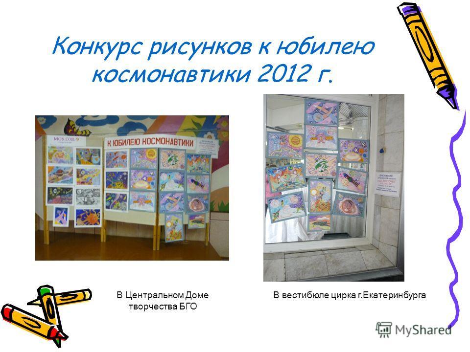 Конкурс рисунков к юбилею космонавтики 2012 г. В Центральном Доме творчества БГО В вестибюле цирка г.Екатеринбурга