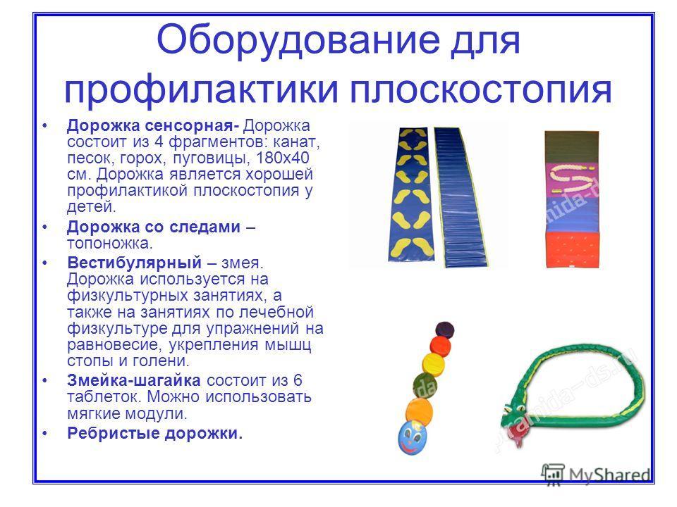 Оборудование для профилактики плоскостопия Дорожка сенсорная- Дорожка состоит из 4 фрагментов: канат, песок, горох, пуговицы, 180х40 см. Дорожка является хорошей профилактикой плоскостопия у детей. Дорожка со следами – топоножка. Вестибулярный – змея