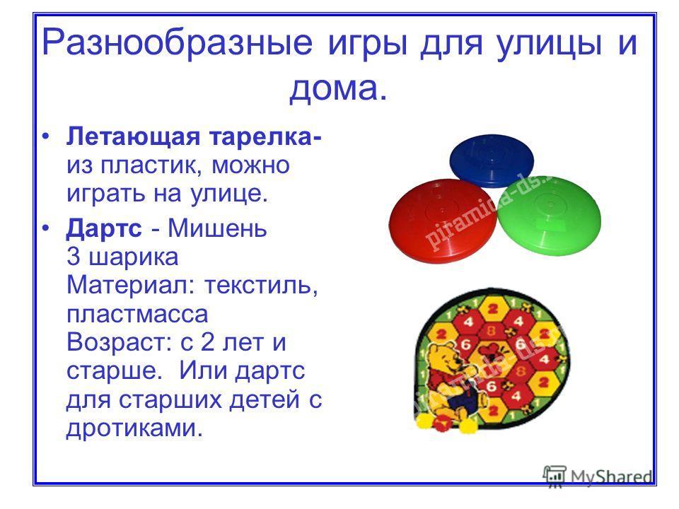 Разнообразные игры для улицы и дома. Летающая тарелка- из пластик, можно играть на улице. Дартс - Мишень 3 шарика Материал: текстиль, пластмасса Возраст: с 2 лет и старше. Или дартс для старших детей с дротиками.