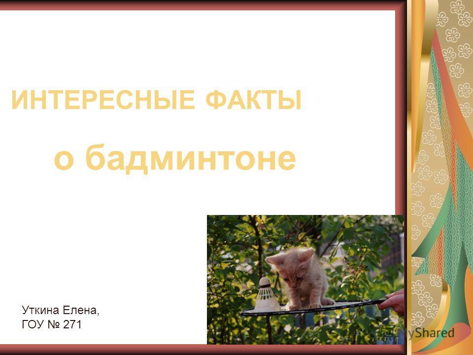 ИНТЕРЕСНЫЕ ФАКТЫ о бадминтоне Уткина Елена, ГОУ 271