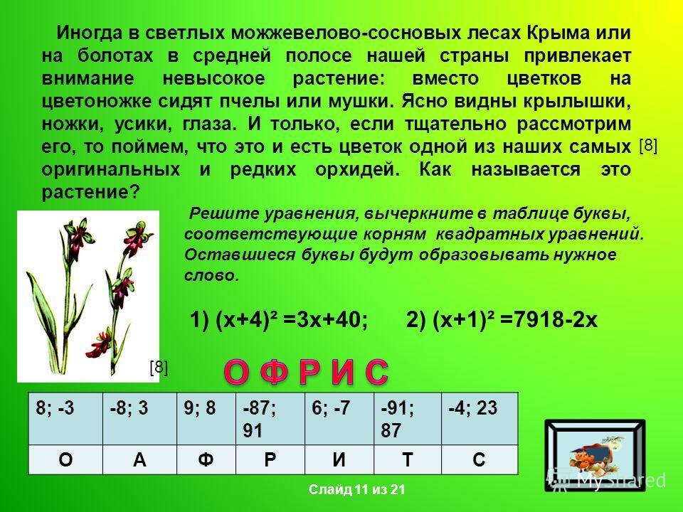 Иногда в светлых можжевелово-сосновых лесах Крыма или на болотах в средней полосе нашей страны привлекает внимание невысокое растение: вместо цветков на цветоножке сидят пчелы или мушки. Ясно видны крылышки, ножки, усики, глаза. И только, если тщател