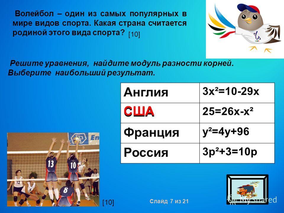 Волейбол – один из самых популярных в мире видов спорта. Какая страна считается родиной этого вида спорта? Решите уравнения, найдите модуль разности корней. Выберите наибольший результат. Англия 3х²=10-29х США 25=26х-х² Франция у²=4у+96 Россия 3р²+3=