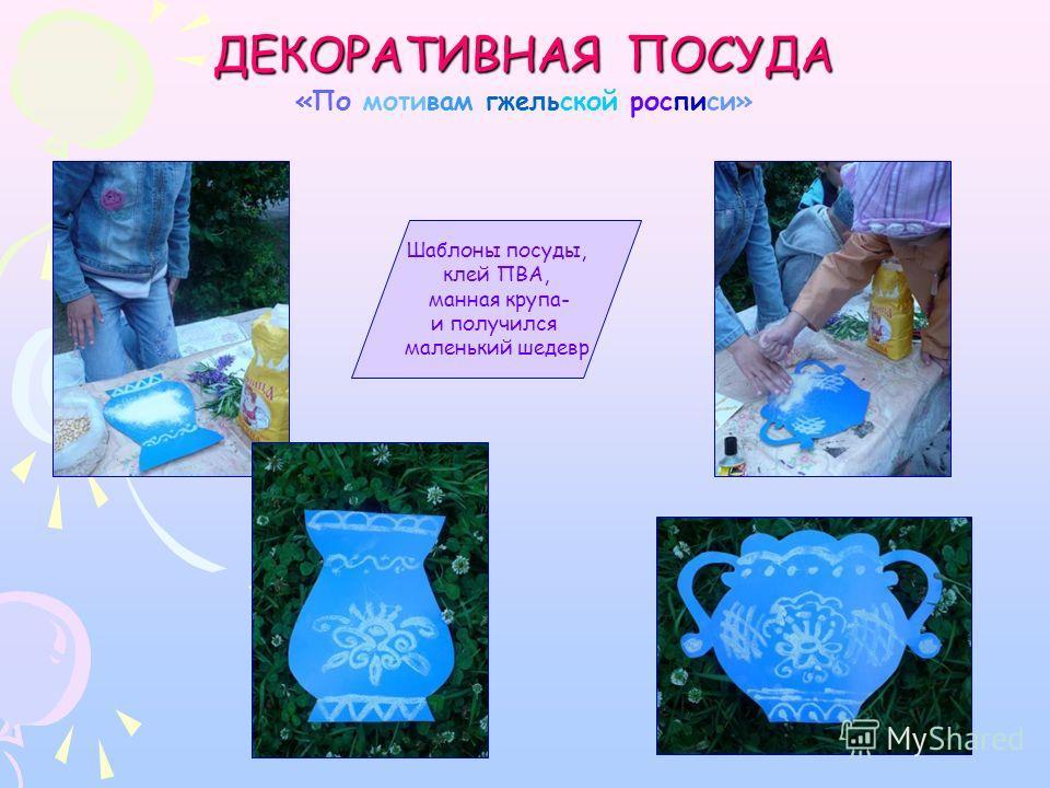 ДЕКОРАТИВНАЯ ПОСУДА «По мотивам гжельской росписи» Шаблоны посуды, клей ПВА, манная крупа- и получился маленький шедевр