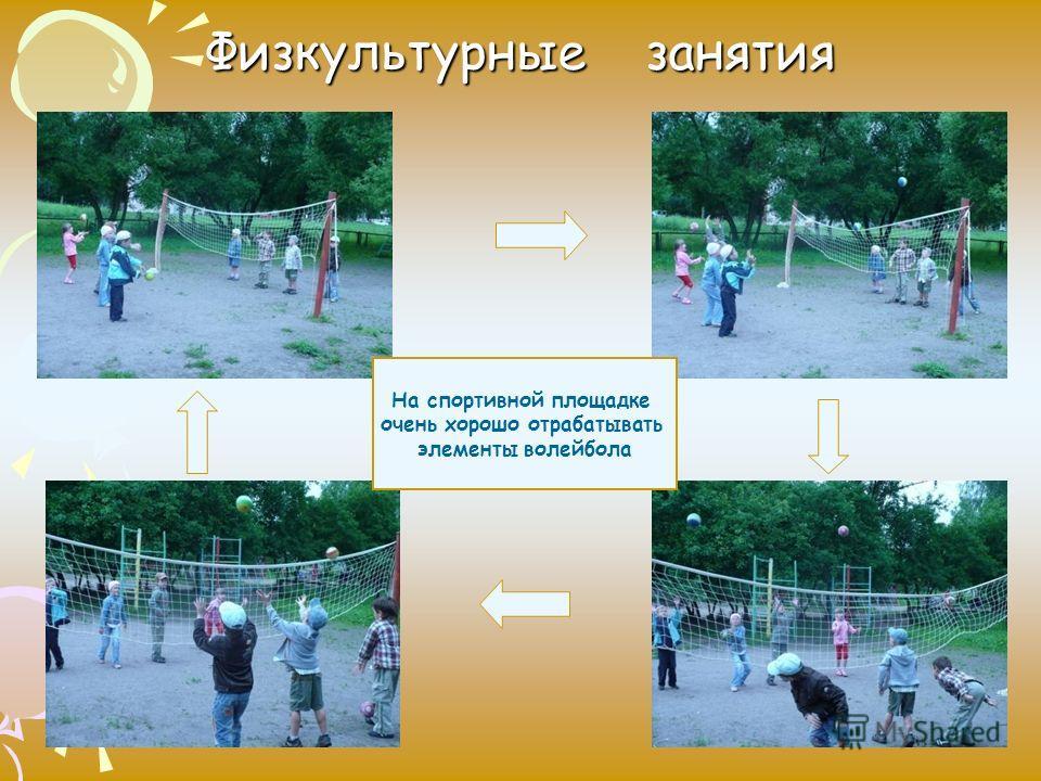Физкультурные занятия На спортивной площадке очень хорошо отрабатывать элементы волейбола