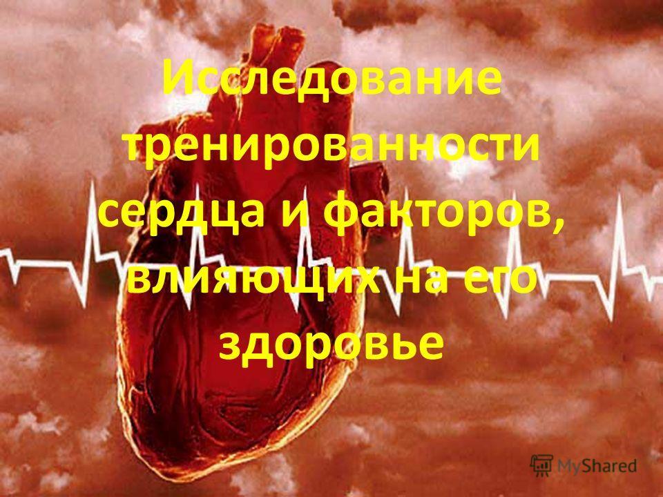Исследование тренированности сердца и факторов, влияющих на его здоровье