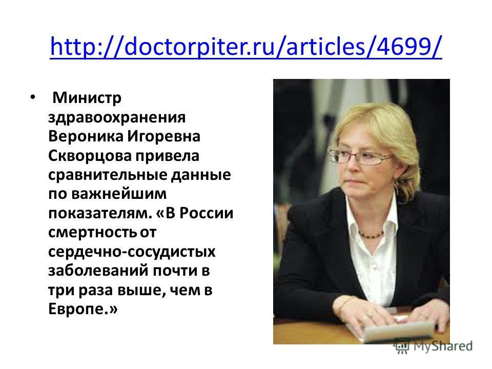 http://doctorpiter.ru/articles/4699/ Министр здравоохранения Вероника Игоревна Скворцова привела сравнительные данные по важнейшим показателям. «В России смертность от сердечно-сосудистых заболеваний почти в три раза выше, чем в Европе.»