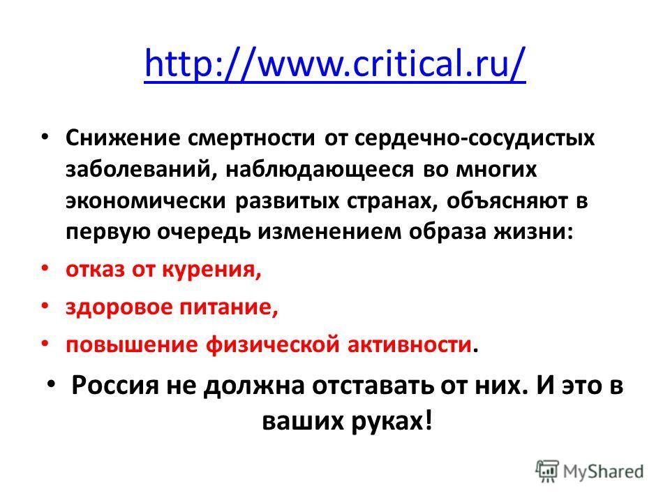 http://www.critical.ru/ Снижение смертности от сердечно-сосудистых заболеваний, наблюдающееся во многих экономически развитых странах, объясняют в первую очередь изменением образа жизни: отказ от курения, здоровое питание, повышение физической активн