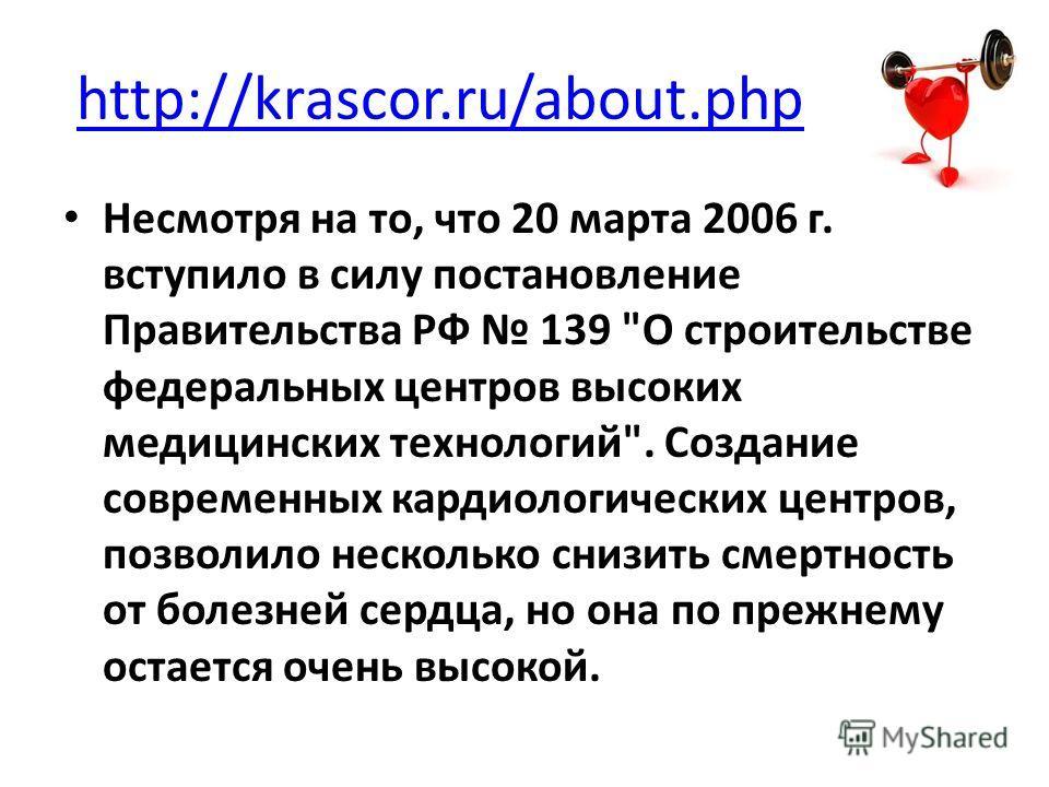 http://krascor.ru/about.php Несмотря на то, что 20 марта 2006 г. вступило в силу постановление Правительства РФ 139