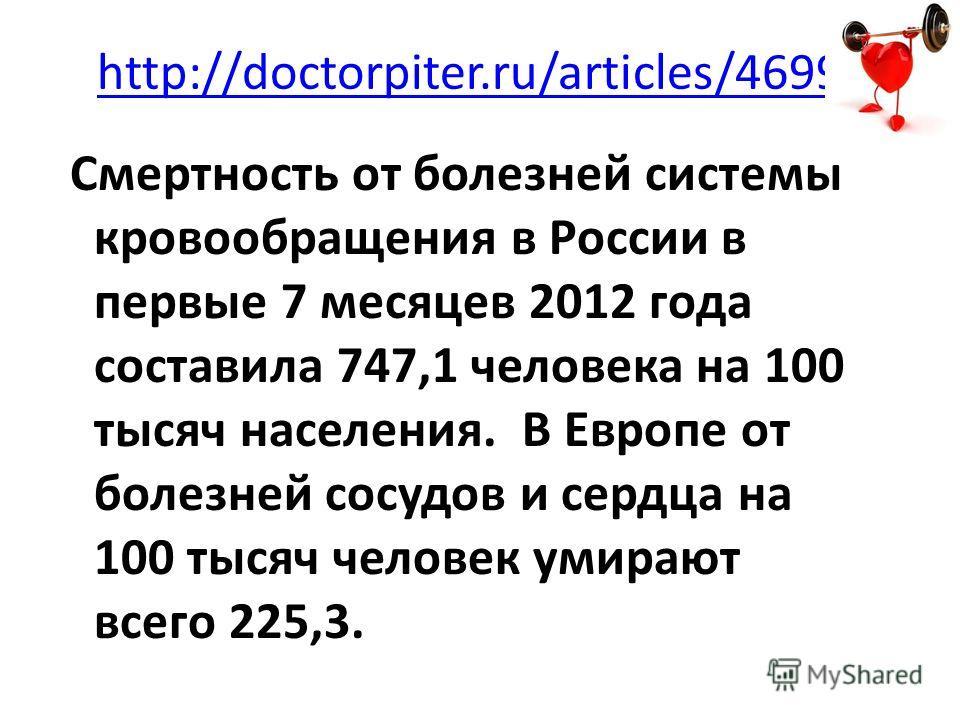 http://doctorpiter.ru/articles/4699/ Смертность от болезней системы кровообращения в России в первые 7 месяцев 2012 года составила 747,1 человека на 100 тысяч населения. В Европе от болезней сосудов и сердца на 100 тысяч человек умирают всего 225,3.