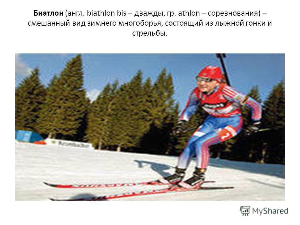 Биатлон (англ. biathlon bis – дважды, гр. athlon – соревнования) – смешанный вид зимнего многоборья, состоящий из лыжной гонки и стрельбы.