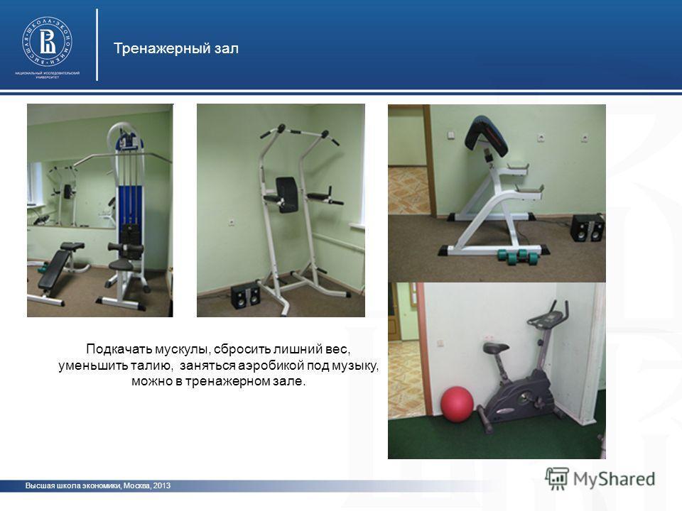Тренажерный зал Высшая школа экономики, Москва, 2013 Подкачать мускулы, сбросить лишний вес, уменьшить талию, заняться аэробикой под музыку, можно в тренажерном зале.