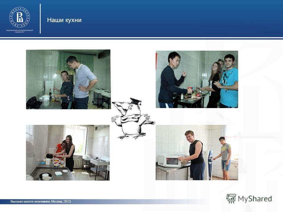 Высшая школа экономики, Москва, 2013 Наши кухни