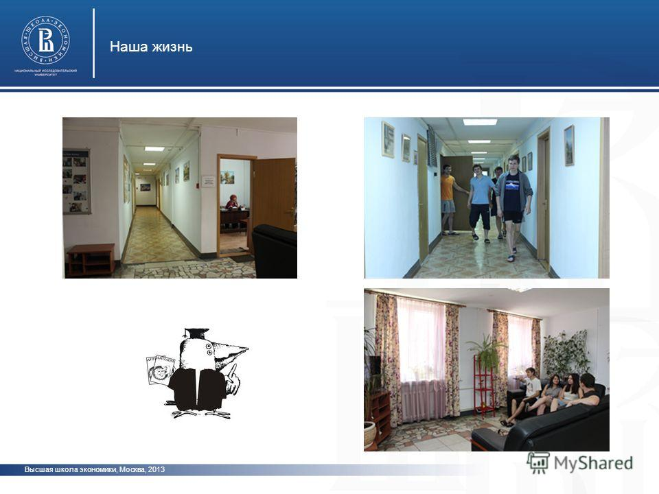 Высшая школа экономики, Москва, 2013 Наша жизнь