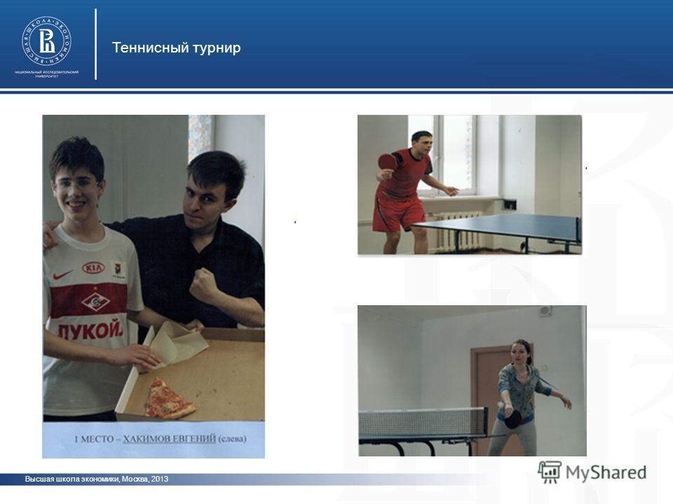Высшая школа экономики, Москва, 2013 Теннисный турнир