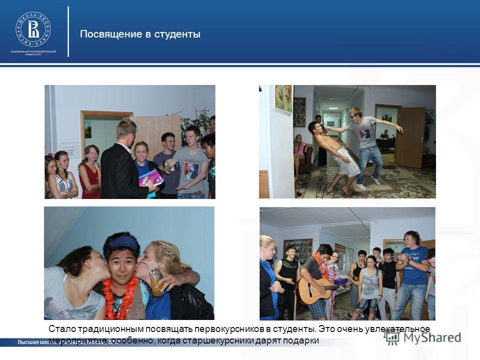 Высшая школа экономики, Москва, 2013 Посвящение в студенты Стало традиционным посвящать первокурсников в студенты. Это очень увлекательное мероприятие, особенно, когда старшекурсники дарят подарки
