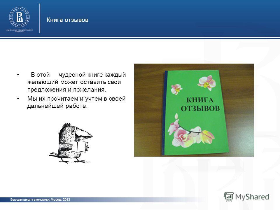 Высшая школа экономики, Москва, 2013 Книга отзывов фото В этойчудесной книге каждый желающий может оставить свои предложения и пожелания. Мы их прочитаем и учтем в своей дальнейшей работе.