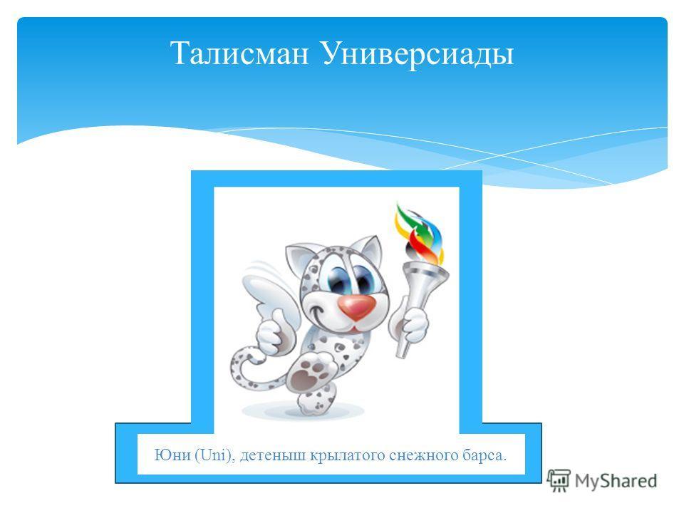 Талисман Универсиады Юни (Uni), детеныш крылатого снежного барса.