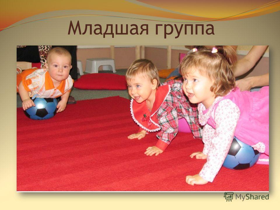 Младшая группа