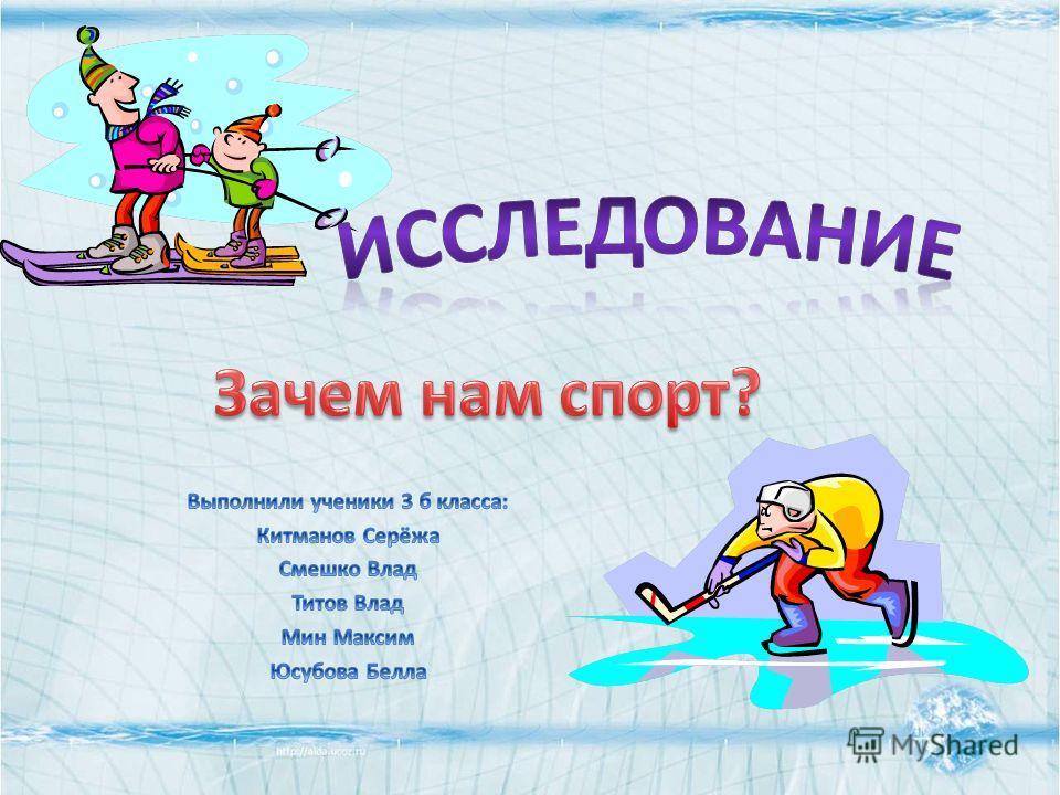 Тему детей и здоровье презентацию для спорт на