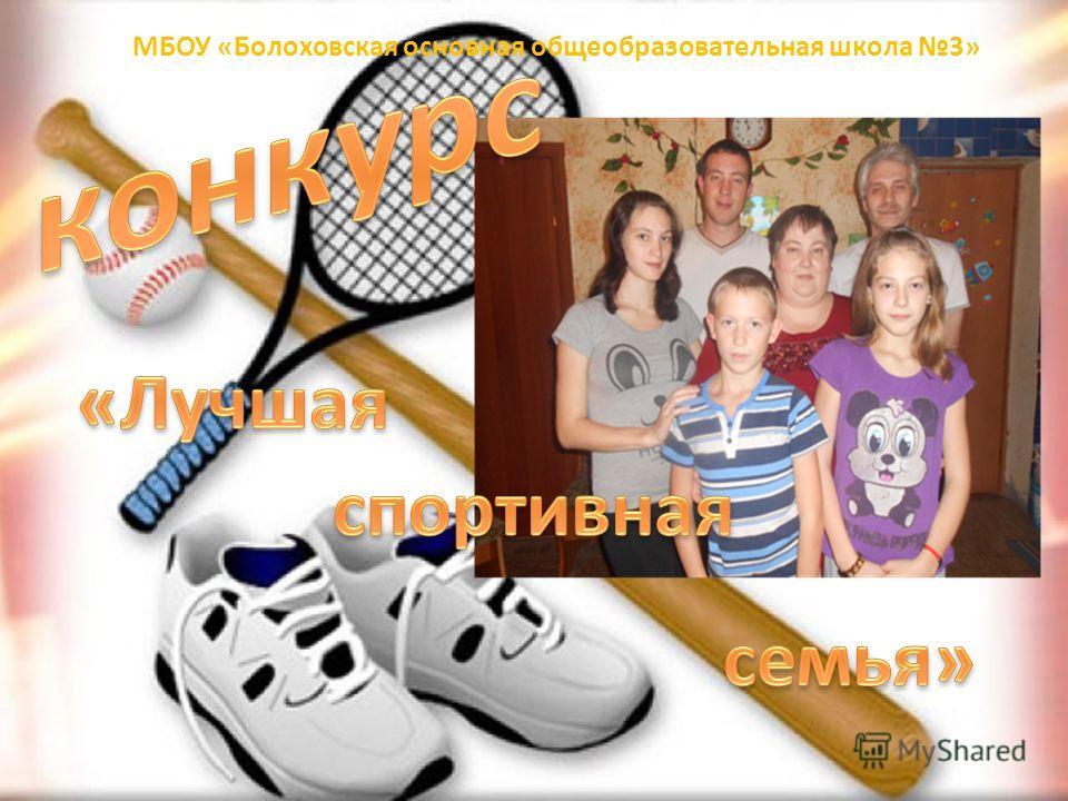 МБОУ «Болоховская основная общеобразовательная школа 3»