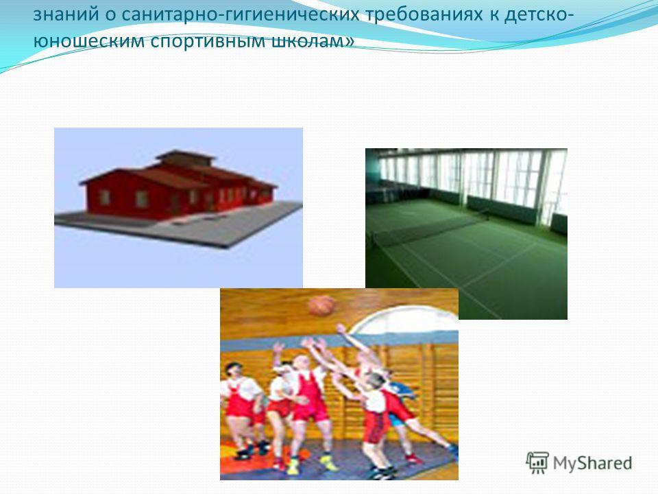 Цель лекции: формирование у студентов теоретических знаний о санитарно-гигиенических требованиях к детско- юношеским спортивным школам»