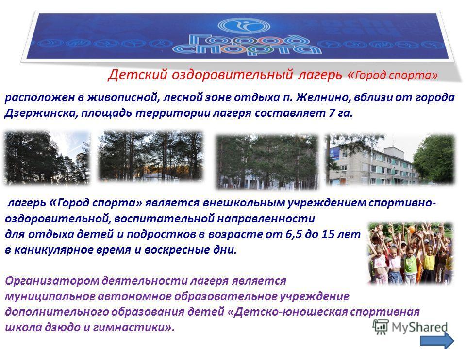 Детский оздоровительный лагерь « Город спорта»