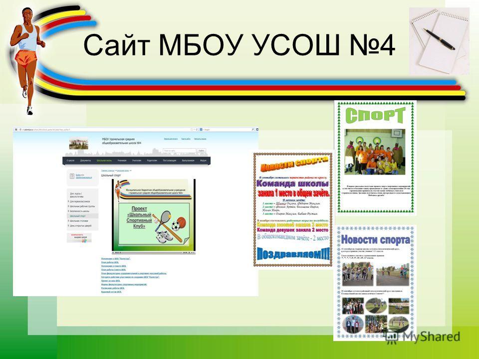 Сайт МБОУ УСОШ 4
