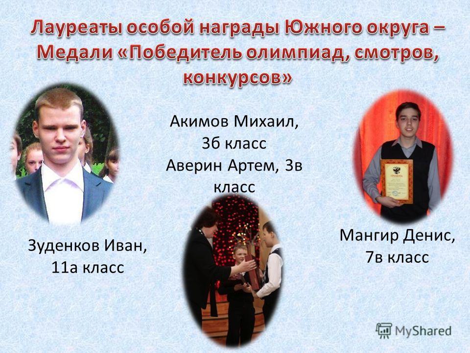 Зуденков Иван, 11а класс Акимов Михаил, 3б класс Аверин Артем, 3в класс Мангир Денис, 7в класс
