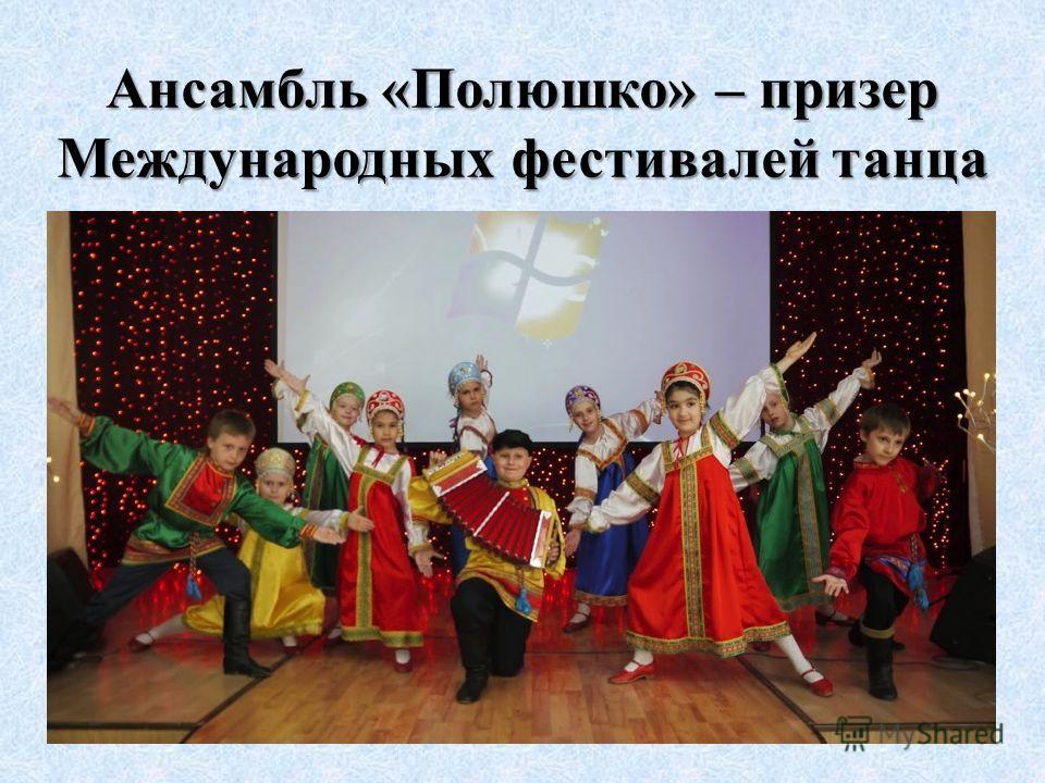 Ансамбль «Полюшко» – призер Международных фестивалей танца