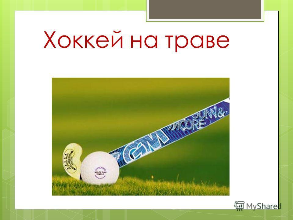 Теннис был завезен в Англию из Франции, и теннисный корт, построенный по приказу Генриха VIII, существует до сих пор. Современный теннис, однако, по явился в Англии в 1873 г., а первый чемпионат был разыгран в 1877 г. Ассоциация тенниса на траве была