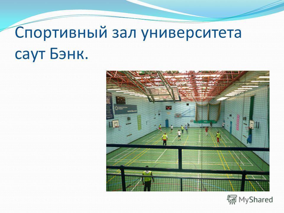 Спорт в школах Англии, наряду с общеобразовательными предметами, - один из главных моментов школьной программы. Во всех школах есть бассейны, площадки для тенниса, баскетбола, футбола и регби, во многих - поля для гольфа. О школах, в которых меньше д