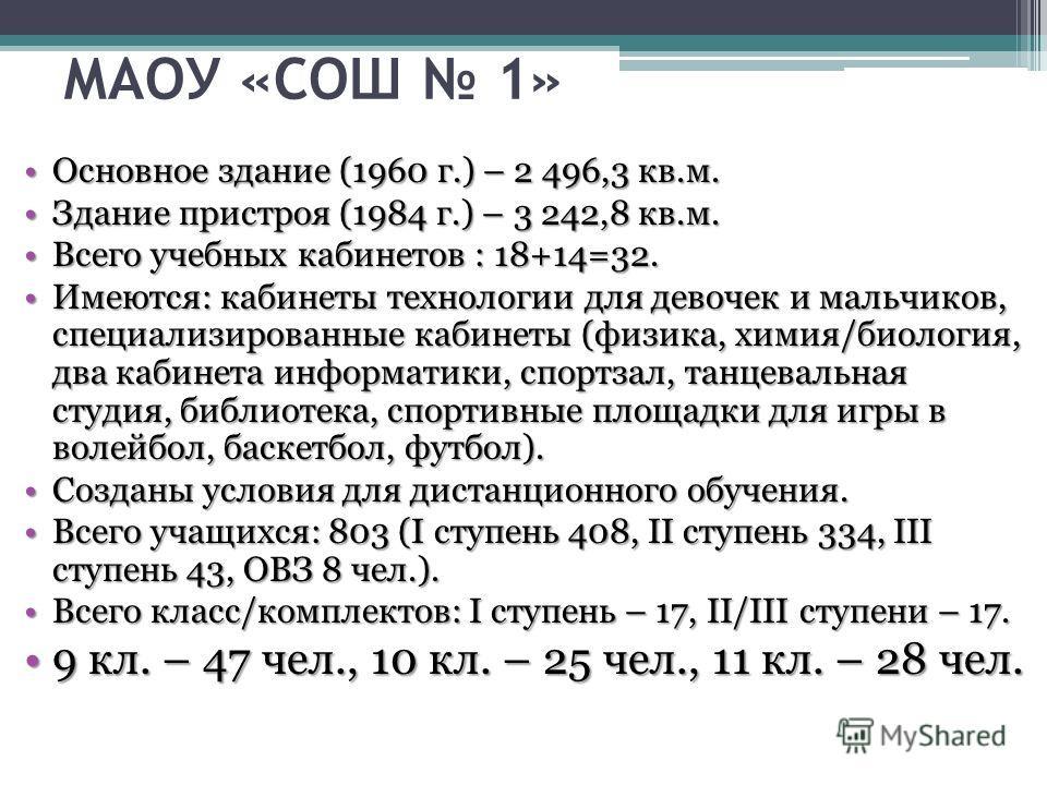 МАОУ «СОШ 1» Основное здание (1960 г.) – 2 496,3 кв.м.Основное здание (1960 г.) – 2 496,3 кв.м. Здание пристроя (1984 г.) – 3 242,8 кв.м.Здание пристроя (1984 г.) – 3 242,8 кв.м. Всего учебных кабинетов : 18+14=32.Всего учебных кабинетов : 18+14=32.