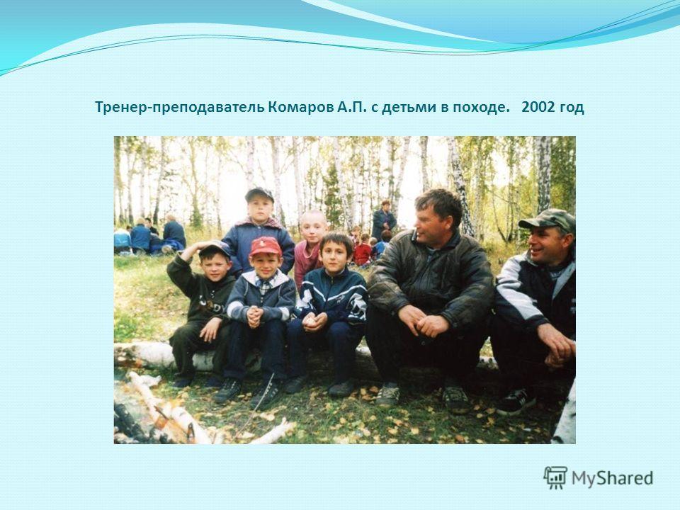 Тренер-преподаватель Комаров А.П. с детьми в походе. 2002 год