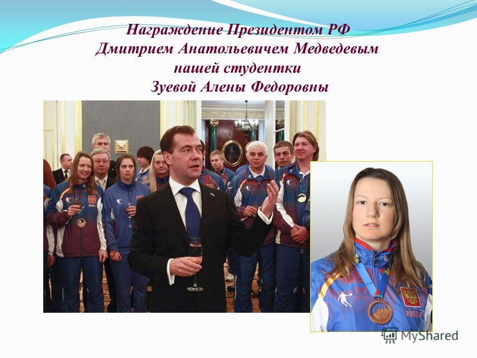 Награждение Президентом РФ Дмитрием Анатольевичем Медведевым нашей студентки Зуевой Алены Федоровны