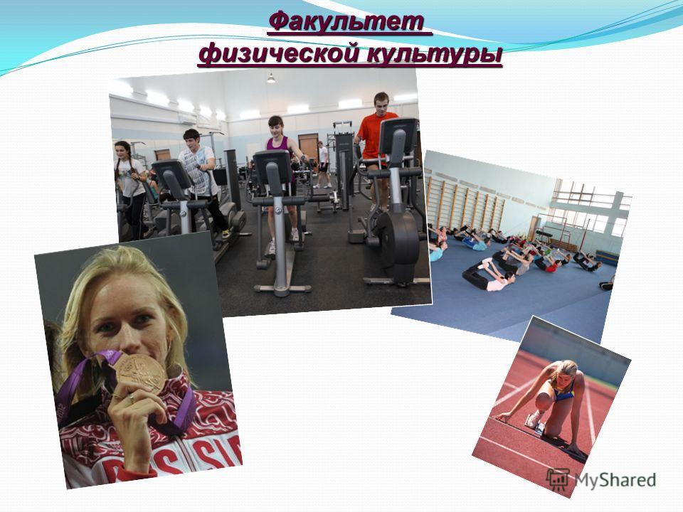 Факультет физической культуры