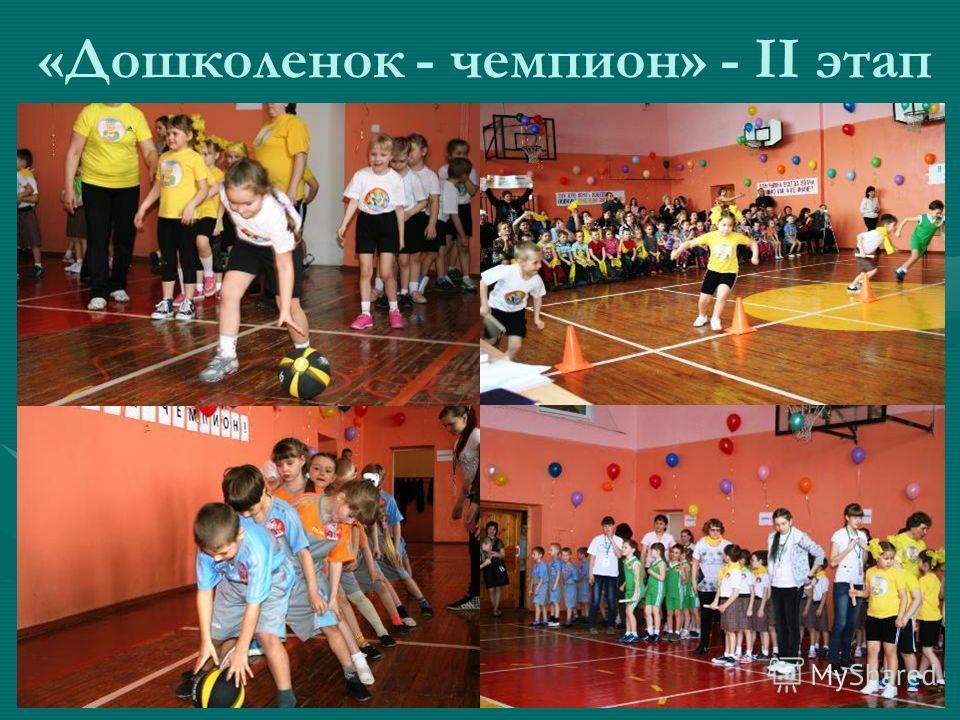 «Дошколенок - чемпион» - II этап