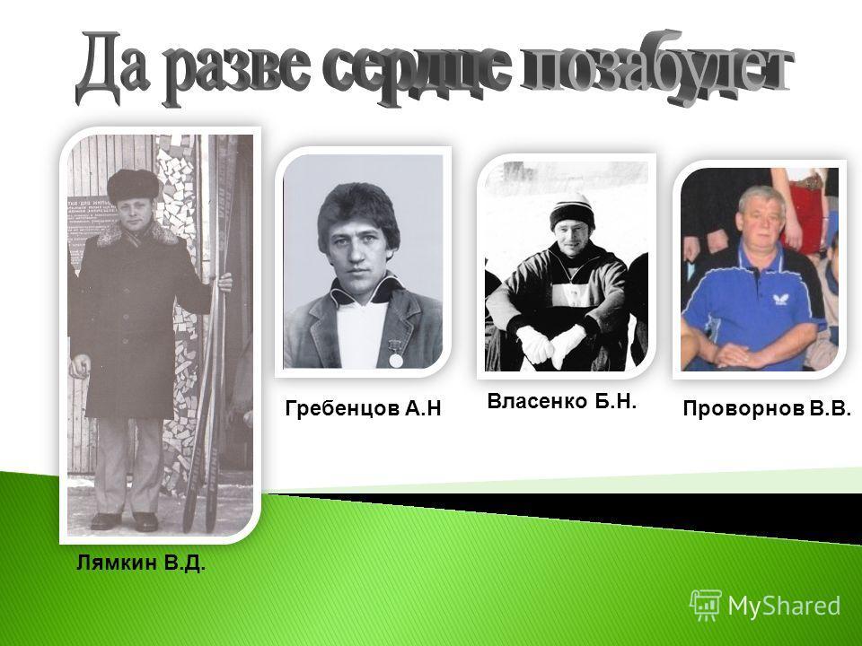 Лямкин В.Д. Гребенцов А.Н Власенко Б.Н. Проворнов В.В.