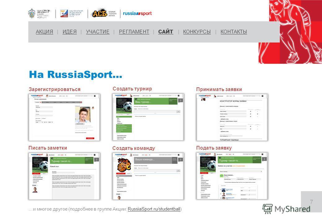 7 На RussiaSport… НАЦИОНАЛЬНАЯ СТУДЕНЧЕСКАЯ ФУТБОЛЬНАЯ ЛИГА МИНИСТЕРСТВО ОБРАЗОВАНИЯ И НАУКИ РОССИЙСКОЙ ФЕДЕРАЦИИ ЗарегистрироватьсяПринимать заявки Создать команду Создать турнир Писать заметкиПодать заявку …и многое другое (подробнее в группе Акции