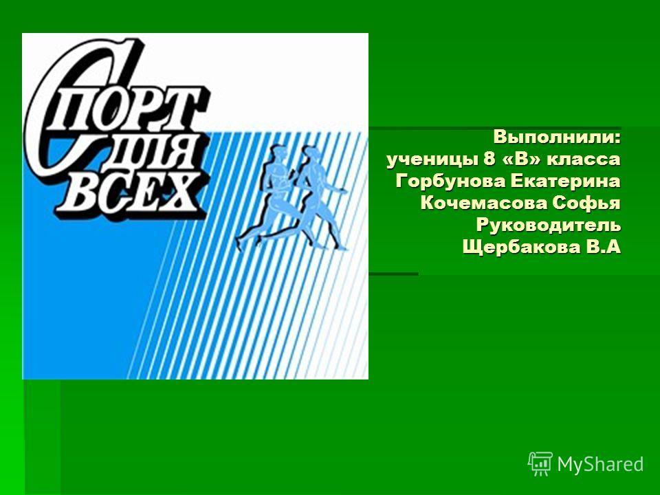 Выполнили: ученицы 8 «В» класса Горбунова Екатерина Кочемасова Софья Руководитель Щербакова В.А