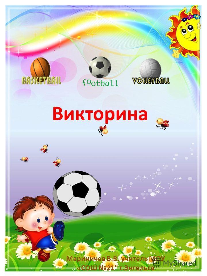 Викторина Мариничев В.В. учитель МОУ «СОШ 21 г.Энгельса
