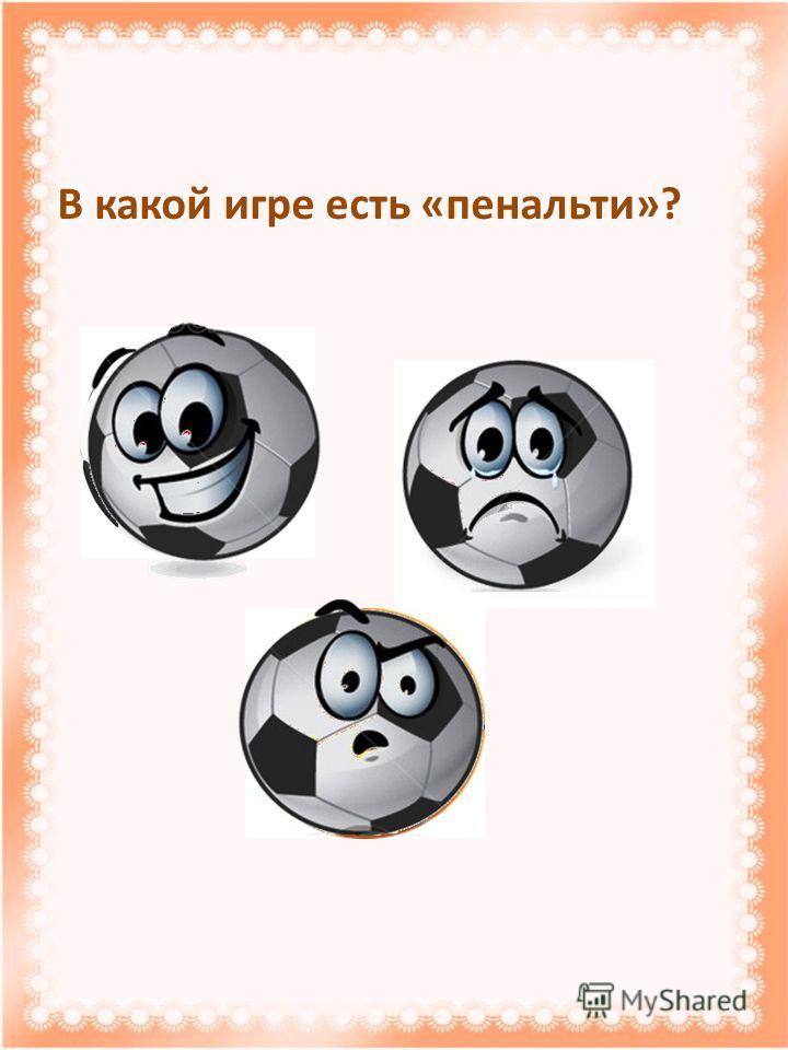 В какой игре есть «пенальти»? футбол волейбол баскетбол