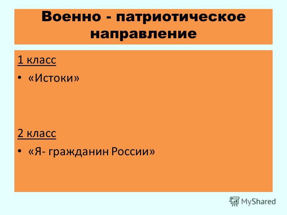 Военно - патриотическое направление 1 класс «Истоки» 2 класс «Я- гражданин России»