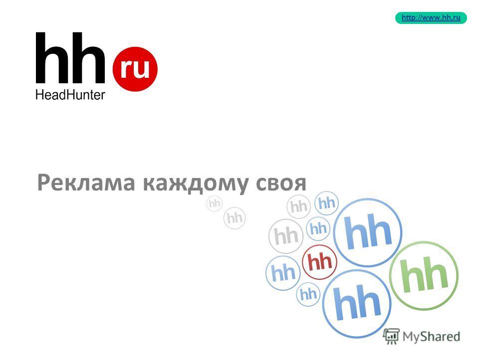 http://www.hh.ru Реклама каждому своя