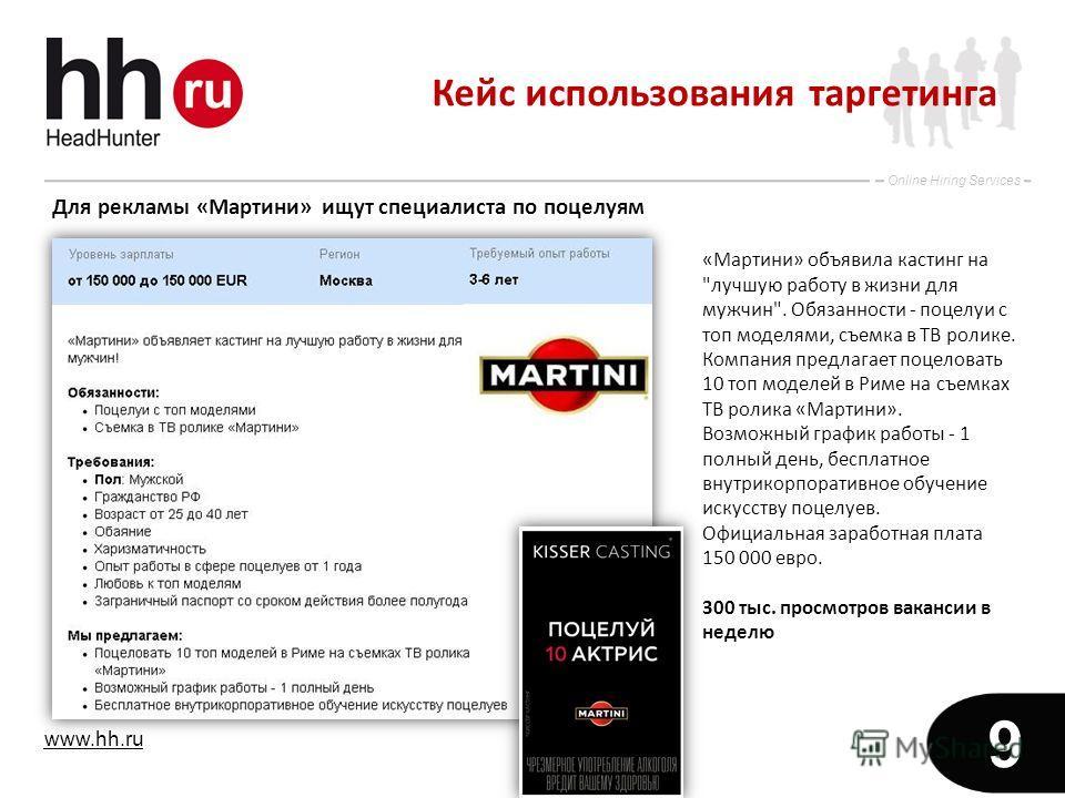 www.hh.ru Online Hiring Services 9 Для рекламы «Мартини» ищут специалиста по поцелуям Кейс использования таргетинга «Мартини» объявила кастинг на